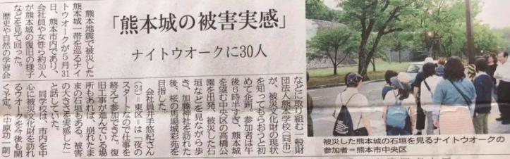 2017.06.02kumamotoschool005
