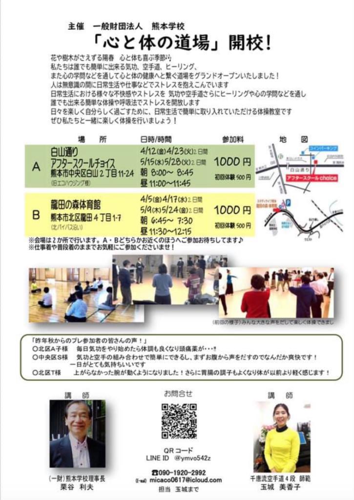 2019.04.10_kumamoto_school_kokorotokarada